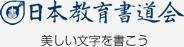 日本教育書道会