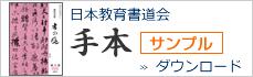 日本教育書道会、手本サンプルダウンロード