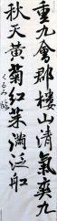 日本教育書道会会長賞 荒 くるみ(高校1年)