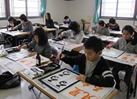 日本教育書道会 書道教室
