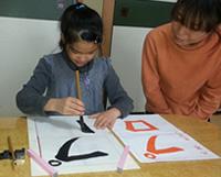 日本教育書道会 通信教育