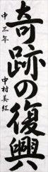 日本教育書道会会長賞 中村 美紅