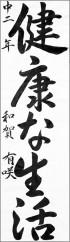 秋田県南地区書道展 日本教育書道会会長賞 和賀 有咲