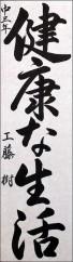 日本教育書道会会長賞 工藤 樹