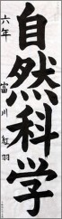 北海道十勝地区学生展 日本教育書道会会長賞 富川 紅羽