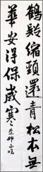 北海道十勝地区学生展 日本教育書道会会長賞 三輪那奈子(高校生)