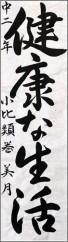 日本教育書道会会長賞 小比類巻 美月