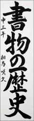 青森県中弘南黒地区書道展①日本教育書道会会長賞 相馬 咲久