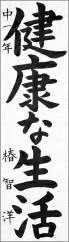 秋田県南地区書道展 湯沢市市長賞 椿 智洋