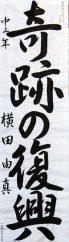 日本教育書道会会長賞  横田 由真