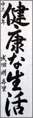 青森県東青地区書道展 大賞 成田明香里