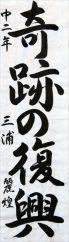 日本教育書道会会長賞 三浦 麗煌