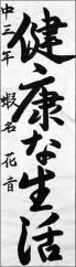 青森県西北五地区書道展 つがる市長賞 蝦名 花音