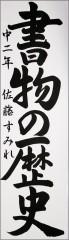秋田県北書道展②大館市長賞 佐藤すみれ