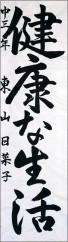 岩手県学生書道展 盛岡市長賞 東山 日菜子