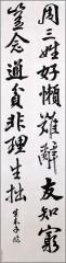 北海道十勝地区学生展⑤日本教育書道会会長賞 長﨑生来子(高校生)