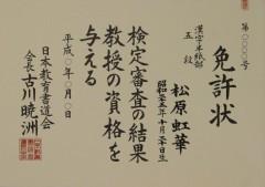 允(いん)許状・免許状(成人部)