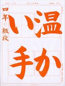 tehon05-001
