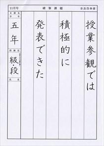 tehon06-003
