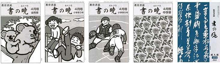 日本教育書道会 手本