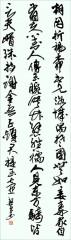 日展評議員、青潮書道会会長 岡田契雪 先生