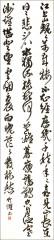 鷹揚会準大賞 八栁竹耀