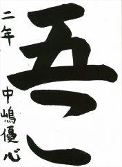 日本教育書道会大賞作品0