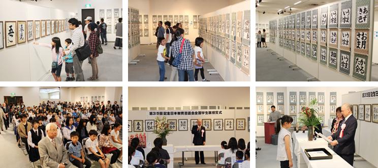 第35回記念 日本教育書道会全国学生展