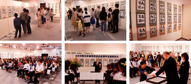 第36回 日本教育書道会全国学生展 展示風景