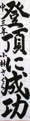 日本教育書道会会長賞 小林さくら