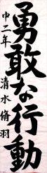 ①日本教育書道会会長賞 清水 脩羽