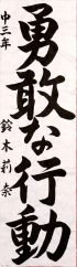 ②秋田県南地区連合会会長賞 鈴木 莉奈