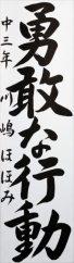 日本教育書道会会長賞 川嶋ほほみ