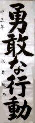 日本教育書道会会長賞 永井綾乃