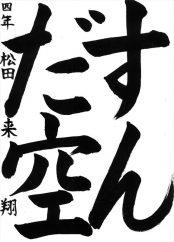 四年松田来翔