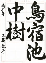 高三 工藤龍寿