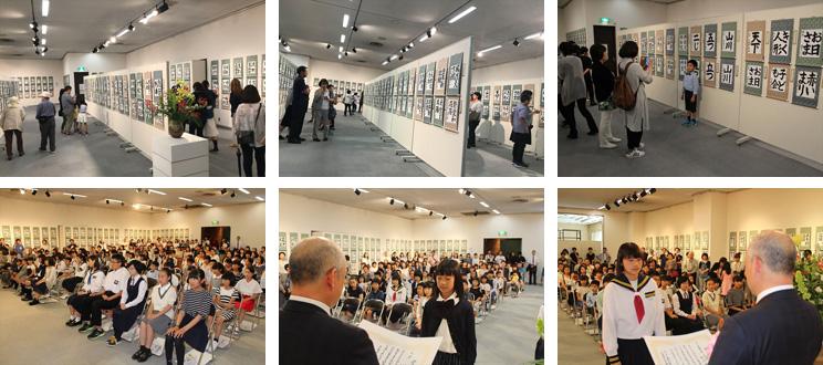 第37回日本教育書道会全国学生展の会場の様子