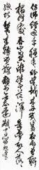 第一科 青潮書道会理事長特別賞 會津魁堂