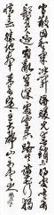 第一科 青潮書道会理事長特別賞 小郷梅泉