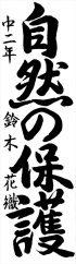 湯沢市長賞 鈴木 花織
