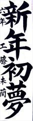 ②青森県知事賞 工藤 未蘭