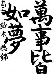 高三 鈴木穂錦