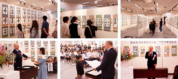 第38回日本教育書道会全国学生展
