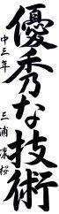 日本教育書道会会長賞 三浦 凜桜