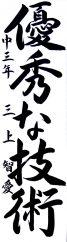 黒石市長賞 三上 智愛