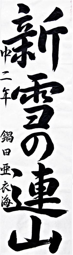 ①無鑑査 鍋田 亜衣海