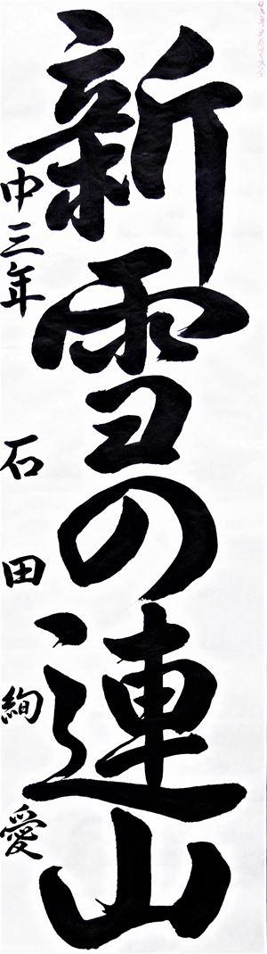 ②日本教育書道会会長賞 石田 絢愛