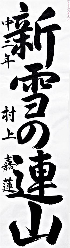 ③青森県知事賞 村上 嘉蓮