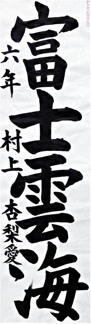 ⑤青森県教育委員会教育長賞 村上 杏梨愛