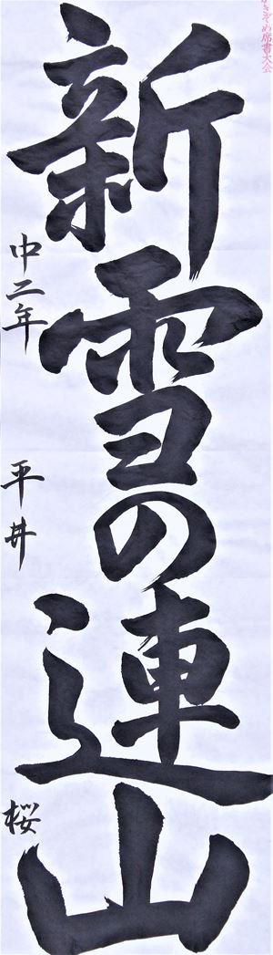 ③青森県知事賞 平井 桜